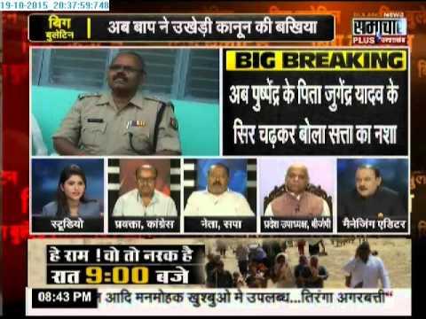 Big Bulletin: Pushpendra Yadav's father threatens cops over phone
