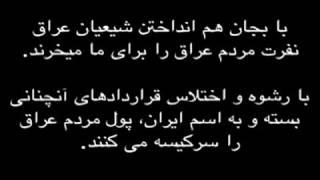 جنایتکاران سپاهی Sepah Pasdaran