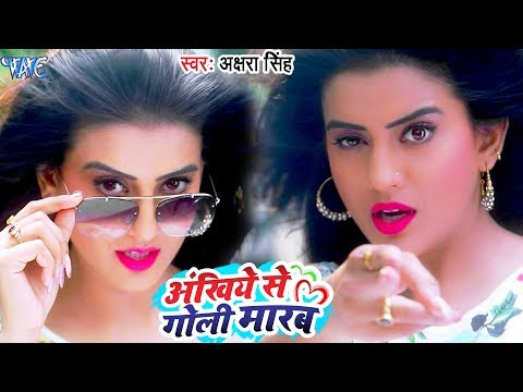 Xxx Mp4 Akshara Singh का NEW सुपरहिट VIDEO SONG Ankhiye Se Goli Marab Superhit Bhojpuri Songs 2018 3gp Sex