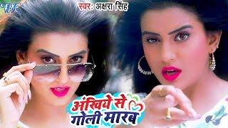 Akshara Singh का NEW सुपरहिट #VIDEO_SONG - Ankhiye Se Goli Marab - Superhit Bhojpuri Songs 2018