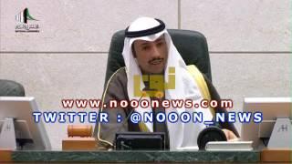 الرئيس مرزوق الغانم للنائب شعيب المويزري : هذا مو حقك وأرجوك التزم باللائحة