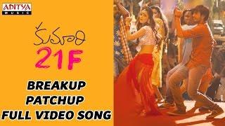 Breakup Patchup Full Video Song || Kumari 21F Video Songs || Devi Sri Prasad, Raj Tarun, Hebah Patel