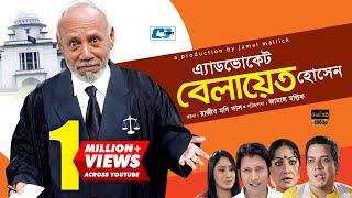 Advocate Belayet Hossain | Bangla Natok | Full HD | ATM Shamsujjama | Shagota | Shibli Mou