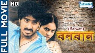 Balwan - Superhit Bengali Movie - Surya - Nazeer - Meghna Raaj