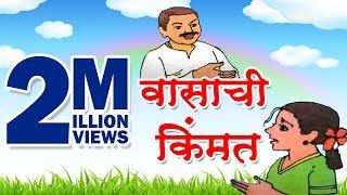 वासाची किमत | Vasachi Kimat | 3rd Std | Marathi | Marathi Medium | Maharashtra Board | Home Revise