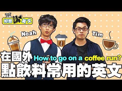 【� 想講英文】在國外點飲料常用的英文