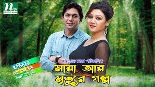 Bangla Natok: Maya Ar Mrittur Golpo | Joya Ahsan, Chanchal, Arup | Story By Humayun Ahmed