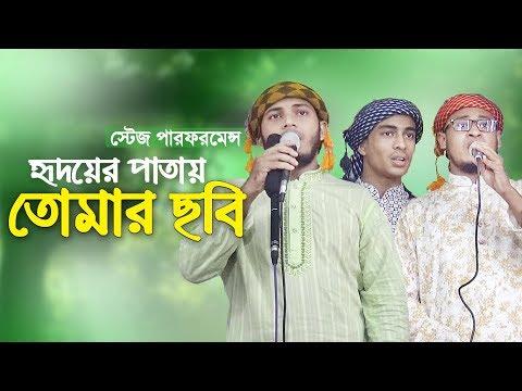 Xxx Mp4 Islamic Song Tumi Kamli Wala Hridoyer Patay Bangla Islamic Song New Gojol Islamic Nasheed 3gp Sex