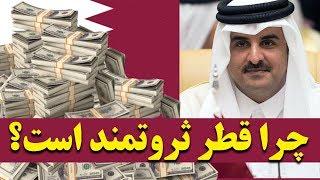 چرا قطر ثروتمندترین کشور جهان است؟