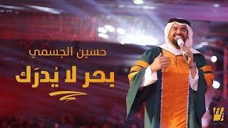 CIC 2017    حسين الجسمي  .. بحر لا يُدرك - الجامعة الكندية في القاهرة
