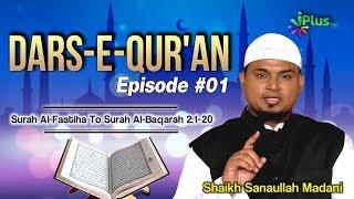 Surah Fatiha to Surah Baqarah Ayat no 20 - Dars e Quran Ep 01 - Shaikh Sanaullah Madni - iPlus TV