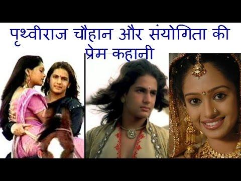 Xxx Mp4 पृथ्वीराज चौहान और संयोगिता की प्रेम कहानी Prithviraj Chauhan Sanyogita Love Story 3gp Sex