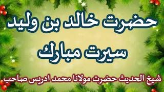 PASHTO BAYYAN HAZRAT KHALID BIN WALEED BY SHAIKH IDREES SAHIB