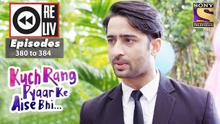Weekly Reliv | Kuch Rang Pyar Ke Aise Bhi | 14th August to 18th August 2017 | Episode 380 to 384