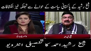 Exclusive Interview of SAheikh rasheed | News Talk | 14 February 2018 | Neo News