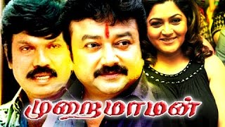 Tamil Full Movie Murai Maman | Jayaram,Kushboo | Tamil Movies Full Movie New Releases