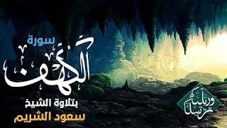 سورة الكهف بصوت رهيب وعجيب ▪ الشيخ سعود الشريم || Sheikh saud Al-Shuraim ▪ Surah Al-Kahf 2016