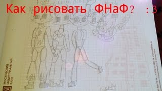 Как нарисовать Карла из ФНаФ - YouTube