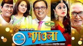 Drama Serial | Shewla || Ep 01- 03 | Zahid Hassan, Sumaiya Shimu, Azijul Hakim, Tarin, Litu Anam