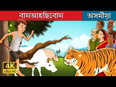Xxx Mp4 বাঘআহিছেবাঘ There Comes The Tiger In Assamese Assamese Story Assamese Fairy Tales 3gp Sex