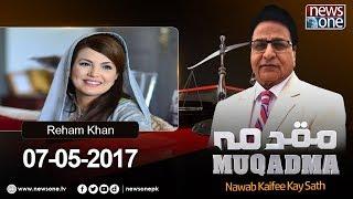 Muqadma   07-May-2017   Reham Khan  