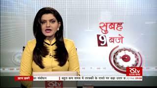Hindi News Bulletin | हिंदी समाचार बुलेटिन – Feb 22, 2018 (9 am)