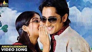 Oye Songs | Anukoledenadu Video Song | Telugu Latest Video Songs | Siddharth | Sri Balaji Video