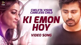 Ki Emon Hoy (Lyrical Video) | Bangla Drama Song | Afran Nisho & Aparna 2016