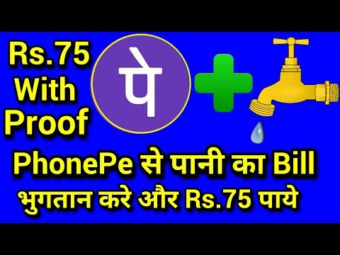 Xxx Mp4 How To Pay Water Bill Online From Phonepe Phone Pe Best UPI App 3gp Sex