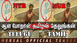 Mersal Telugu Teaser   Is mersal still a Film for Tamilans?