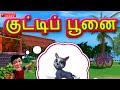 Kutty Poonai - kanmani Tamil Rhymes 3D Animated