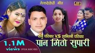 Raju Pariyar V,S Shanti Shree Pariyar  New Teej Song  Paan Mitho Supari 2075 ft Bikram/Rina