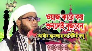 ওয়াজ কারে কয় শুনলেই বুজবেন Bangla Waz Maulana Habibullah Mesbah
