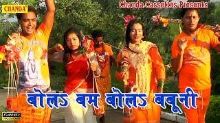 बोल बम बोल बबुनी || Sunil Singh Dhamaka  || Bhojpuri Kawar Song