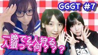 【週末更新GGGT】次のオフイベは何時なんだろう?#7【こよみそあいGGG】