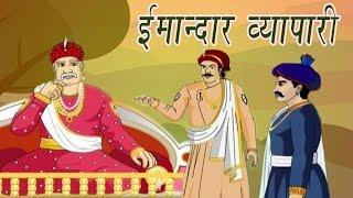 Akbar Birbal Ki kahani   The Honest Trader   ईमान्दार  व्यापारी   Kids Hindi Story