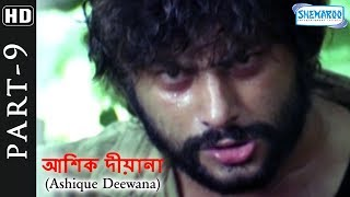 Ashique Deewana (HD) Movie In Part 9 - Anubhav   Barsha   Mihirdas - Superhit Bengali Movie