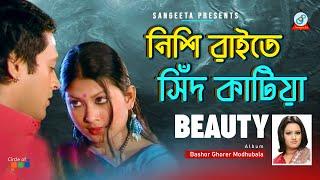 Nishi Raite - Bashor Ghorer Modhubala - Full Video Song