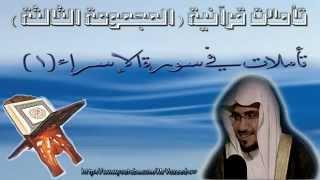 الشيخ صالح المغامسي تأملات في سورة الإسراء 1