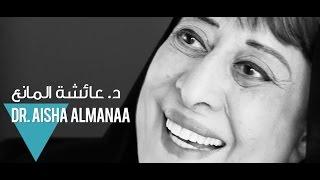 Journey: Dr. Aisha AlManaa  مسيرة  د. عائشة المانع
