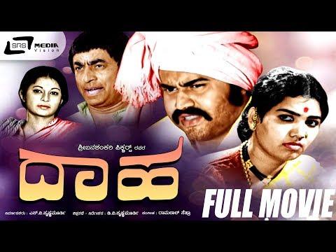 Xxx Mp4 Daaha – ದಾಹ Kannada Full HD Movie FEAT Lokesh Girija Lokesh 3gp Sex