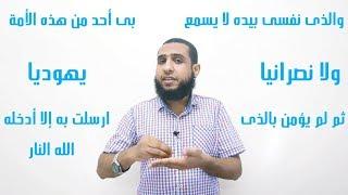 ( برنامج أنا مش ملحد ) - الحلقة الثالثة # المسلمين و غير المسلمين ( مين يودي على فين ) ج 1