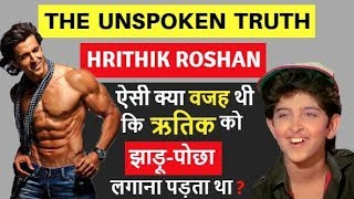 Hritik Roshan Biography | Biography in Hindi | Success Story | ऋतिक रोशन | super 30 trailer |