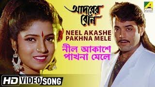 Neel Akashe Pakhna Mele | Adarer Bon | Bengali Movie Video Song | Prosenjit, Rituparna