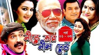 Drama Serial | Nire Tar Nil Dheu || Ep 01 - 03 | A T M Shamsuzzaman, Tauquir Ahmed, Joya Ahsan