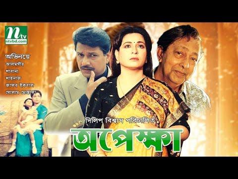 Opekkha (অপেক্ষা) by Alamgir, Shabana | NTV Bangla Movie