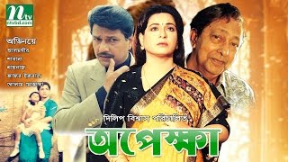 Opekkha (অপেক্ষা) by Alamgir, Shabana | NTV Bangla Movie