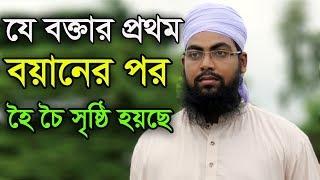 Maulana Tafazzol Hossain Raipuri Bangla Waz 2017 যে বক্তার প্রথম ওয়াজেয় পাগল করলো Islamic waz