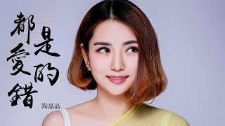 【HD】陶晶晶 - 都是愛的錯 [新歌][歌詞字幕][完整高清音質] Tao Jingjing -  The Fault Of Love