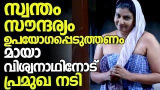 Sarada's Advice for Actress Maya Viswanath